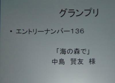 一眼レフグランプリ2.jpg