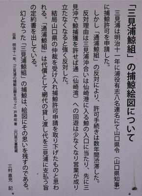 三見浦鯨組の捕鯨絵図説明.jpg