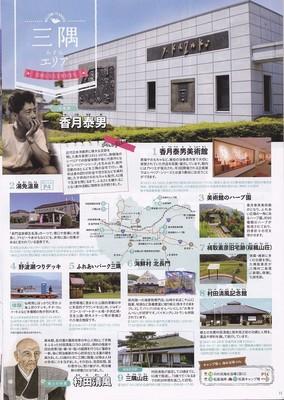 三隅エリア.jpg