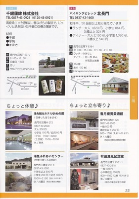 三隅エリア2.jpg