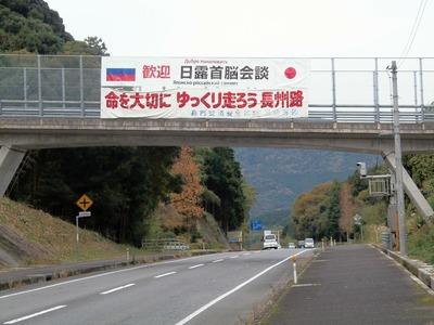 三隅・国道191号の平野跨道橋・萩市側.jpg