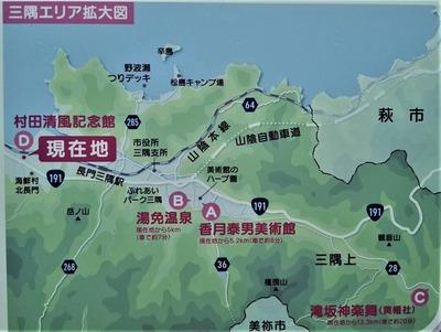 三隅地区.jpg