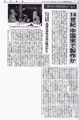 三隅熊野権現社の狛犬6.10.26.jpg