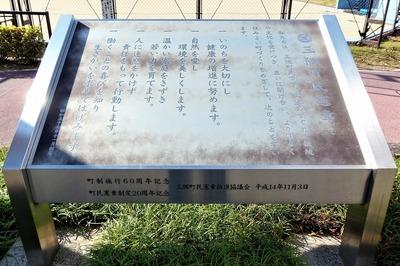 三隅町民憲章.jpg