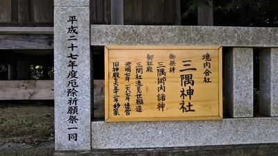 三隅神社2.jpg