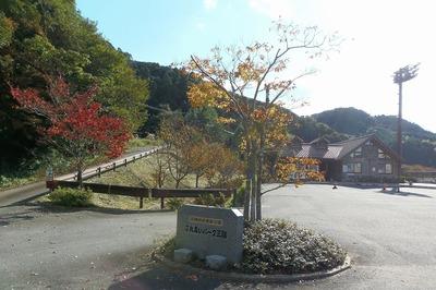 三隅総合運動公園・ふれあいパーク三隅入口.jpg
