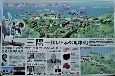 三隅観光案内図.jpg