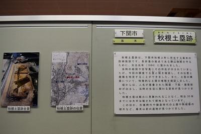 下関市秋根土塁跡1.jpg
