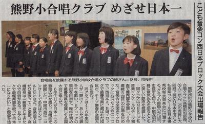 下関市立熊野小学校.jpg