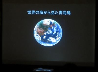 世界の海から観た青海島.jpg