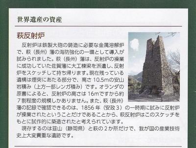 世界遺産の資産・萩反射炉.jpg