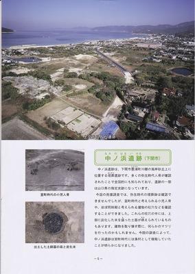 中ノ浜遺跡.jpg