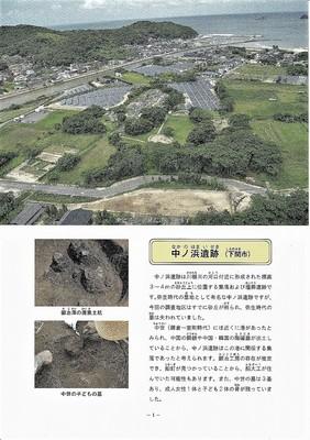 中ノ浜遺跡(下関市).jpg