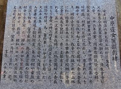 中原蓬女医顕彰碑の説明.jpg