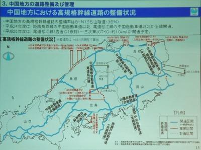 中国地方の道路整備及び管理1.jpg