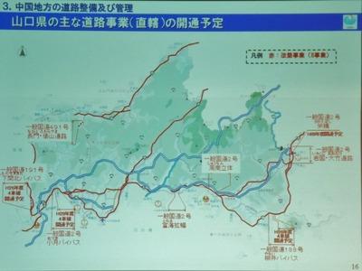 中国地方の道路整備及び管理2.jpg