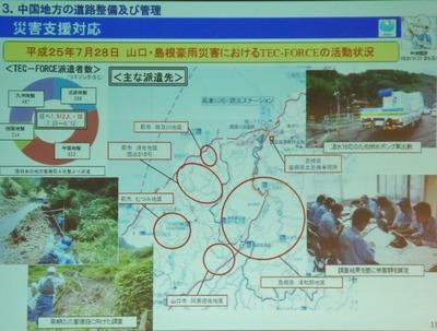 中国地方の道路整備及び管理4.jpg