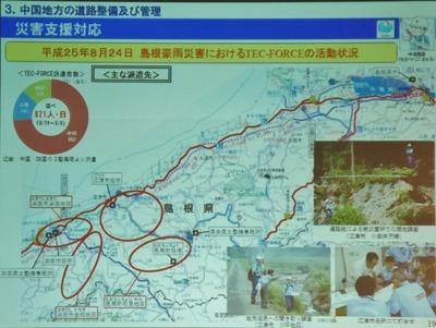 中国地方の道路整備及び管理5.jpg