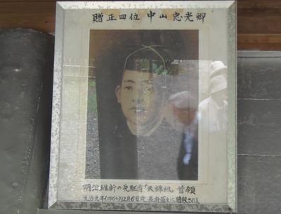 中山忠光卿.jpg