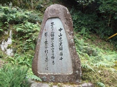 中山忠光卿辞世の句.jpg
