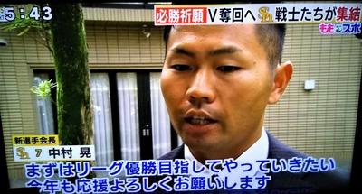 中村選手会長決意.jpg
