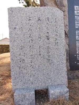 中村雅俊から大津あきらへの贈る言葉.jpg