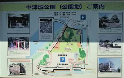 中津城公園案内図.jpg