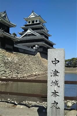 中津城本丸1.jpg