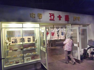 中華料理店「五十番」.jpg