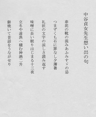 中谷貞女先生想い出の句.jpg