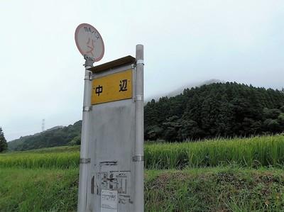 中辺バス停2.jpg