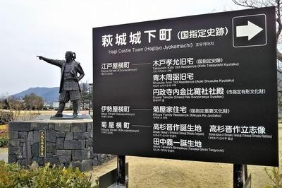 久坂玄随像と萩城下町案内板.jpg