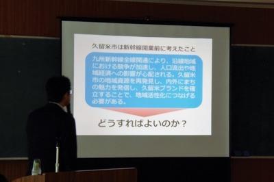 久留米市が新幹線開業前に考えたこと.jpg