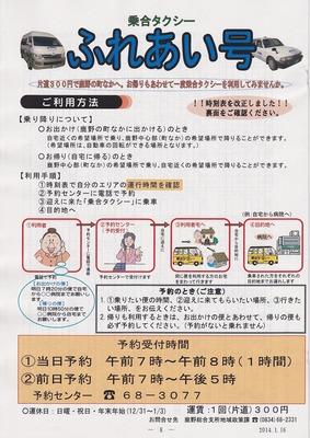 乗り合いタクシー「ふれあい号」.jpg