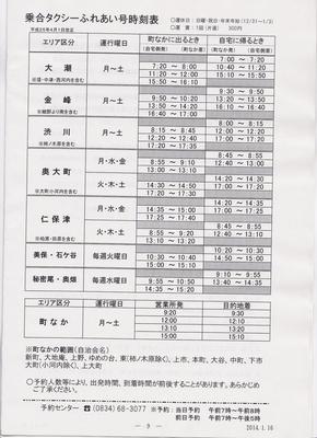 乗り合いタクシー時刻表.jpg
