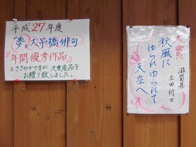 九重夢大吊橋俳句コーナー2.jpg