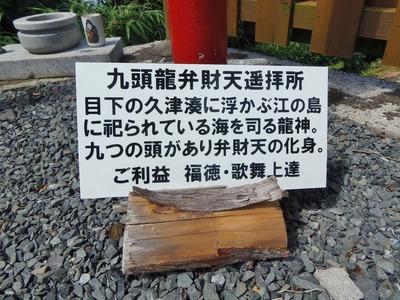 九頭竜弁財天遥拝所説明.jpg