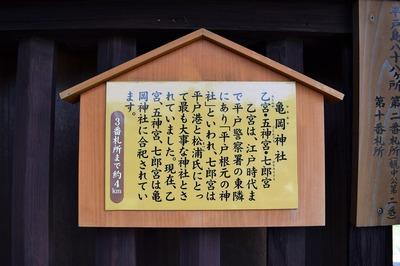 亀岡神社説明.jpg