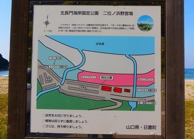 二位ノ浜野営場案内板.jpg