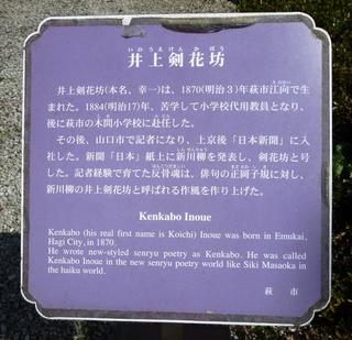 井上剣花坊・説明板.jpg