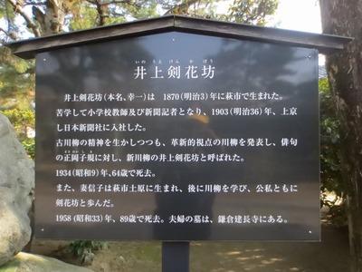 井上剣花坊説明.jpg