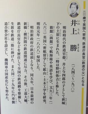 井上勝.jpg