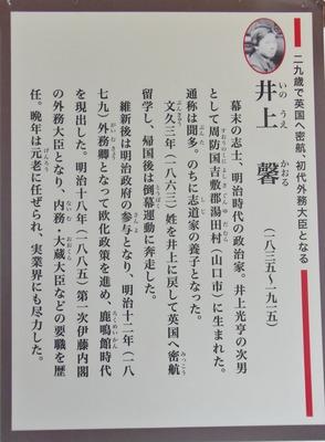 井上馨.jpg