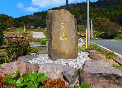 交流の石碑.jpg
