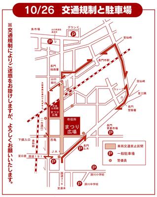 交通規制と駐車場.jpg