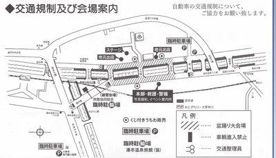 交通規制・会場案内.jpg