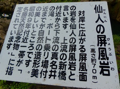 仙人の屏風岩説明.jpg