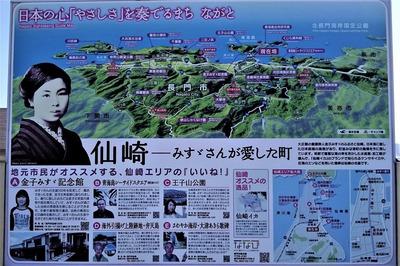 仙崎 みすゞさんが愛した町.jpg