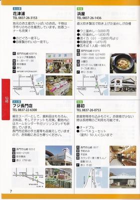 仙崎4.jpg
