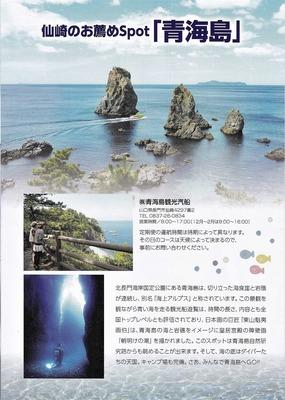 仙崎のお薦めspot「青海島」.jpg